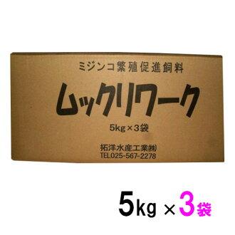 ♭ ◆ ◆ 水蚤繁殖促進飼料的 mookrewark 5 公斤 × 3 袋 (1 盒) 免費送貨 [smtb-k] 明天毫不費力地能夠 [♭]