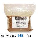 ☆キョーリン ひかりプランクトン錦鯉・金魚用 中期 2kg【送料無料 一部地域除】【♭】