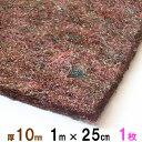 ブラウンマット 厚10mm×1m×幅 25cm 1枚【♭】