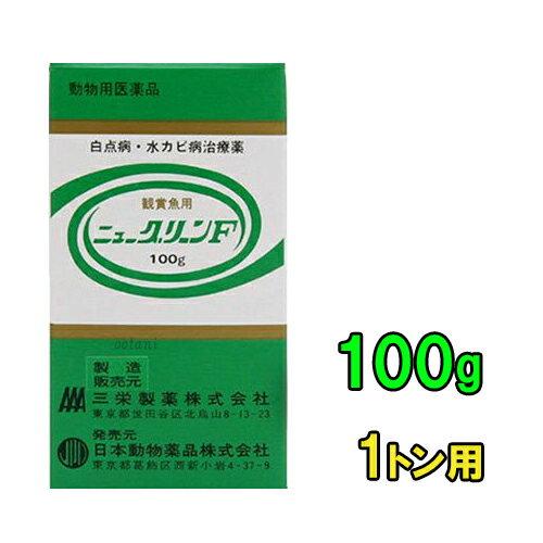 魚病薬 動物用医薬品 日本動物薬品 ニューグリーンF 100g 1箱 【♭】