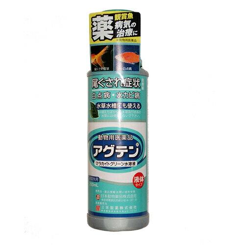 魚病薬 動物用医薬品 日本動物薬品 マラカイトグリーン水溶液 アグテン 250mL 2.5t用 【♭】
