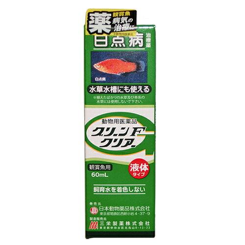魚病薬 動物用医薬品 日本動物薬品 水草水槽にも使えるグリーンFクリア 60ml 【♭】
