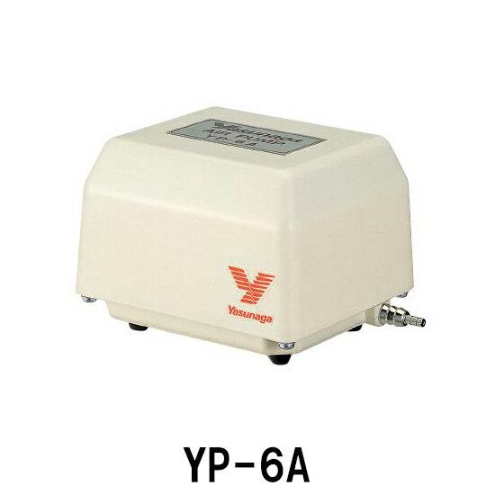安永(ヤスナガ)エアーポンプ YP-6A【送料無...の商品画像