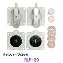 ゼンスイ エアーポンプ RLP-20用 チャンバーブロック【♭】
