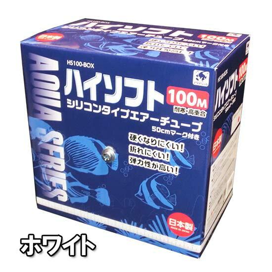 貝沼産業 シリコンタイプエアーチューブ ハイソフト 100m ホワイト【♭】