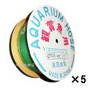 貝沼産業 エアーチューブ耐寒艶消 100m グリーン 5個セット 【送料無料 】【♭】