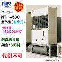 冷却水量13000Lまでニットー クーラー NT-4500 室外型(空冷式)冷却機(日本製)三相200V耐塩害仕様 架台:SUS材【同梱不可...