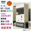 冷却水量20000Lまでニットー クーラー NT-7500 室外型(空冷式)冷却機(日本製)三相200V標準型 架台:SS材 亜鉛どぶめっき...