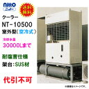 冷却水量30000Lまでニットー クーラー NT-10500 室外型(空冷式)冷却機(日本製)三相200V耐塩害仕様 架台:SUS材【同梱不...