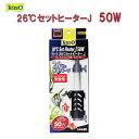 テトラ 26℃セットヒーターJ 50W SHJ-50 サーモスタット不要【♭】
