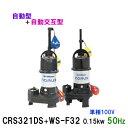 新明和工業水中ポンプ CRS321DS+WSーF32 0.15KW 単相100V 50Hz自動型+自動交互型 高機能樹脂製軽量水中ポンプ【代引不可 同梱不可 ..
