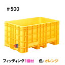 サンコー(三甲)ジャンボックス#500 フィッティング1個付 色:オレンジ【代引不可 同梱不可 送料無料 沖縄 離島別途見積】【♭】