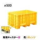 ♭サンコー(三甲)ジャンボックス#500 キャスター付 色:オレンジ送料無料 代引不可 同梱不可【♭】