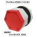サンコー(三甲) フィッティング200 (1インチ)