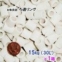 ♭●★お魚良品 ろ過リング 業務用 15kg(30L) 1箱【♭】