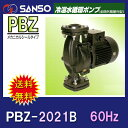 ♭三相電機 ラインポンプ PBZ-2021B 単相100V 60Hz メカニカルシールタイプ送料無料【代引不可】同梱不可【♭】