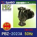 ♭三相電機 ラインポンプ PBZ-2023A 三相200V 50Hz メカニカルシールタイプ送料無料【代引不可】同梱不可【♭】