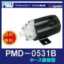 ♭三相電機 マグネットポンプ PMD-0531B ホース接続型送料無料【代引不可】同梱不可【♭】