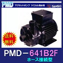 ♭三相電機 マグネットポンプ PMD-641B2F 単相100V ホース接続型送料無料【代引不可】同梱不可【♭】