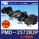 ♭∴三相電機 マグネットポンプ  PMD-2572B2P 単相200V ネジ接続型送料無料【smtb-k】【代引不可】同梱不可【♭】