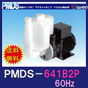 ♭三相電機 自吸式マグネットポンプ PMDS-641B2P 60Hz 単相100v ネジ接続型送料無料【代引不可】同梱不可【♭】