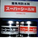 ♭養魚用防水材剤 スーパーシールW 1kgあす楽対応【♭】