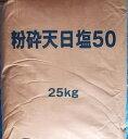 ♭原 塩 (粉砕天日塩)25kg送料無料あす楽対応【♭】