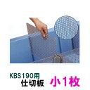 カイスイマレン 分割自在水槽 KBS190 用仕切板 小1枚 【個人宅への配送不可 代引不可 同梱不可】【♭】