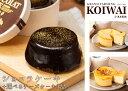 【数量限定・特別価格】小岩井農場 ショコラケーキと選べるチーズケーキセット【スイーツ 母の日 ギフトボックス】