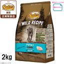ニュートロ キャットフード ワイルドレシピ アダルト 白身魚 成猫用 2kg(穀物フリー グレインフリー 無添加 ナチュラル猫用)