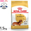 ロイヤルカナン 犬 ドッグフード ダックスフンド 成犬用 1.5kg 正規品 犬用品/ペットグッズ/ペット用品 [3182550717335][RC-AD]