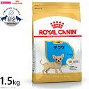 ショッピングロイヤルカナン ロイヤルカナン 犬 ドッグフード チワワ 子犬用 1.5kg 正規品 犬用品/ペットグッズ/ペット用品 [3182550722544][RC-PP]