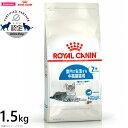 ロイヤルカナン 猫 キャットフード インドア 7+ 1.5kg