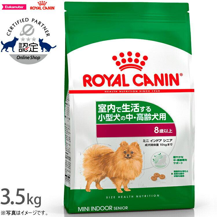 ロイヤルカナン 犬 ドッグフード インドアライフ シニア 4kg(旧 ミニ インドア アダルト 8+)【あす楽対応】【HLS_DU】【正規品】【犬用品/ペットグッズ/ペット用品】[3182550849685]【RC-ILS】:コジコジ