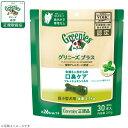 今だけ最大350円OFFクーポン配布中!グリニーズ プラス 日本正規品 口臭ケア 超小型犬用 体重2-7kg 30本入り