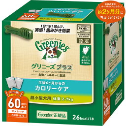 <strong>グリニーズ</strong> カロリーケア 超小型犬用 体重2-7kg 60本いり 日本正規品 【<strong>グリニーズ</strong>プラス デンタルガム 歯磨き 】