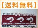 【★<送料無料> + 35%オフ!! 「約132日分」高純度グルコサミン粉末100%《200g》(100g袋×2個)】
