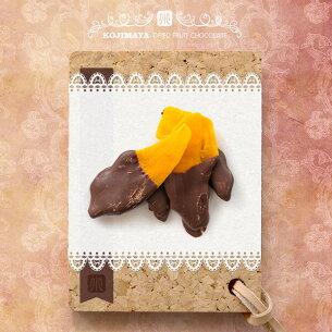 ドライマンゴーチョコレート ベルギー チョコレート フルーツ ドライフルーツチョコレート ドライマ