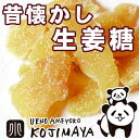 ★昔ながらが一番おいしい★ 生姜糖(タイ産) 《1kg》肉厚でしっかり生姜の味を楽しめます。からだポカポカ温まる昔からのお茶菓子♪ ドライフルーツ専門店のしょうが糖
