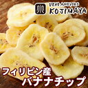 良質バナナのバナナチップス 《500g》バナナチップらしいバナナチップと言えば、コレでしょう!牛乳との相性抜群です♪毎月船便で仕入れ、鮮度を大事にしています。