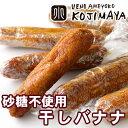 無添加・砂糖不使用★ 干しバナナ (タイ産)《400g》昔懐かしい味わい 甘すぎず、素朴にバナナの香りと甘みを楽しめます。実は刻んでパンケーキなどに入れても美味しいんですよ♪ ドライバナナ 乾燥バナナ
