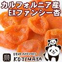 【クーポン利用で更に値引き!】カルフォルニア産 EXファンシーあんず(アプリコット) 《200g》甘さ・酸味・香りのバランスに優れた杏です。杏の品揃えは日本一を誇る専門店です。砂糖不使用 ドライアプリコット ドライあんず あんず ドライフルーツ