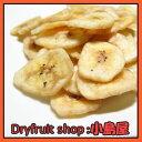 【★良質バナナのバナナチップス《500g》 毎月船便が届くので鮮度が違います♪ 専門店の新鮮な品をお届けしますドライフルーツ・Dry Fruits バナナチップ 】