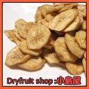 【★伝説のブラウンローストバナナチップス《400g》 バナナチップ専用バナナから作られました♪ 専門店の新鮮な品をお届けしますドライフルーツ・Dry Fruits】