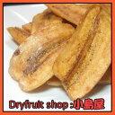 【★厚切りブラウンバナナチップトースト≪250g≫ バナナチップスの最上位種といっても過言じゃない♪ 専門店の新鮮な品をお届けしますドライフルーツ・Dry Fruits】