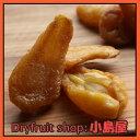 お砂糖を使っていません 天日乾燥でしあげた自然派フルーツ 南アフリカ産ドライペアー:洋ナシ《300g