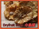 星5つでっす! 店長感動の一品 ドライフルーツファン必食です。完全無添加の完熟パイナップル《300g》