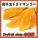【★新物 マンゴ 入荷★超半生ドライフィリピンマンゴ《210g》 ドライマンゴーなのに、超半生食感♪ 専門店の新鮮な品をお届けしますドライフルーツ・Dry Fruits】