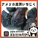 無添加 黒いちじく(カルフォルニア産) 《1kg》砂糖不使用で自然の甘さ 低温殺菌でふっくら仕上げています。専門店の鮮度の良いドライいちじくをお届けします