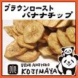 ★バナナチップ専用バナナ使用★ ブラウンローストバナナチップス 《400g》油少な目で、サクッとした軽い食感 毎月船便で仕入れ、鮮度を大事にしています。